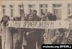 Пікет актывістаў БНФ, 1992