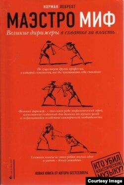 """Книга Нормана Лебрехта """"Маэстро МИФ"""""""