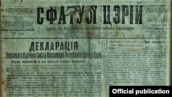 Declarația din 2 decembrie 1917 privind proclamarea RDM