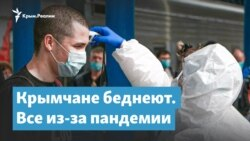 Коронавирус ударил по карманам крымчан | Крымский вечер