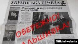 Публікація фальшивої газети «Українська правда» (фото: pravda.com.ua)