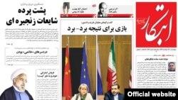 صفحه یک روزنامه ابتکار روز پنجشنبه