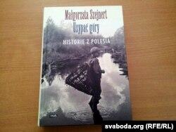 «Палеская» кніга Малгажаты Шэйнэрт