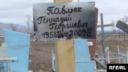 Журналист Г. Павлюктун сөөгү Ысык-Көлдүн Кара-Ой айылына коюлду. 2009-жылдын 24-декабры.