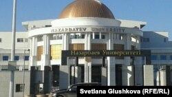 Назарбаев университеті, Астана. (Көрнекі сурет).