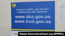 В симферопольском центре занятости все еще висят украинские плакаты