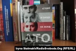 Книга Маргарити Сурженко «АТО. Історії зі сходу на захід»