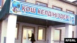 Вход в новую школу. Поселок Шиликты, 19 февраля 2010 года.