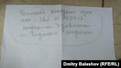Такой документ выдали Дмитрию Балашову в Отделе по вопросам миграции по Вахитовскому району г. Казани