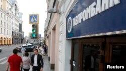 Прохожие рядом с отделением Газпромбанка, оказавшегося в санкционном списке Запада.