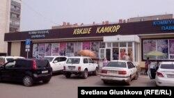 Көкшетаудағы «Көкше-Қамқор» коммуналдық павильоны. (Суретті «Наше право» ұйымы берген).