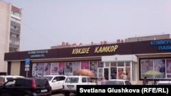 Коммунальный павильон «Кокше-Камкор» в городе Кокшетау Акмолинской области. Фото председателя неправительственной организации «Наше право» Владислава Шуля.