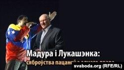 Мадура і Лукашэнка. «Сяброўства пацаноў з аднаго двара»