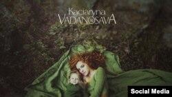 Вокладка альбому «Мітатворчасьць» Кацярыны Ваданосавай