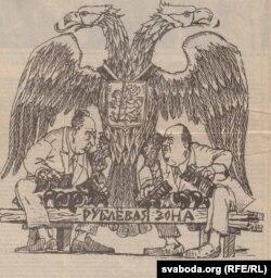 """Такой убачыў пазыцыю В. Кебіча і С. Шушкевіча мастак у """"Навінах БНФ"""". 1992 г."""