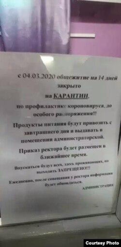 Коронавирус, Санкт-Петербург, общежитие, объявление