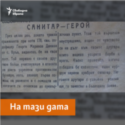 Frontovak Newspaper, 5.04.1945
