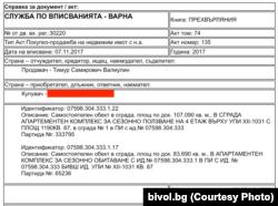 Выписка из болгарского реестра недвижимости, свидетельствующая о продаже Тимуром Валиулиным своих квартир в 2017 году за 362 тысячи левов - примерно за 180 тысяч евро. Эта сумма соответствует цене квартир при покупке: одна из них стоила 58 тысяч евро, вторая - 125 тысяч.