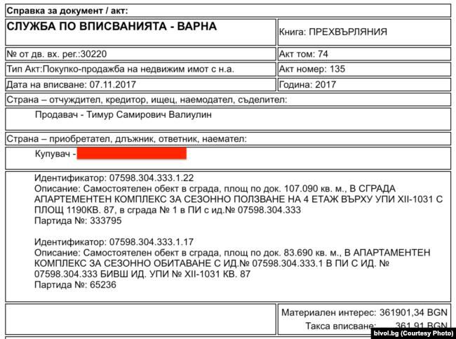 Выписка из болгарского реестра недвижимости, свидетельствующая о продаже Тимуром Валиулиным своих квартир в 2017 году за 362 тысячи левов – примерно за 180 тысяч евро. Эта сумма соответствует цене квартир при покупке: одна из них стоила 58 тысяч евро, вторая – 125 тысяч