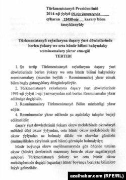 """""""Daşary ýurt diplomlarynyň ykrar edilmegine degişli"""" perman"""