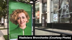 Плакат в поддержку Анастасии Шевченко на автобусной остановке в Ростове-на-Дону