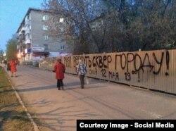 Забор с надписью в Ижевске