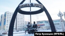 Якутск.