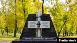 Монумент памяти жертв политических репрессий периода СССР