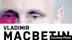"Фрагмент афиши спектакля ""Владимир Макбетин"""