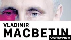 Фрагмент афіші вистави «Володимир Макбетін»