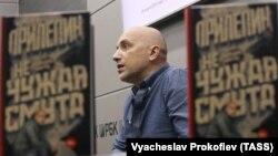 Член группировки «ДНР» и писатель Захар Прилепин. Архивное фото