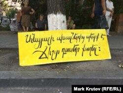 """""""Мы должны извлечь уроки из прошлого"""" – плакат на проспекте Баграмяна"""