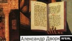 Глава экспертного совета при Минюсте Александр Дворкин - известный борец с сектами