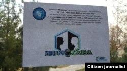 Өзбекстанда енді жастар дебаттарын «Камолот» орталығы өткізеді.