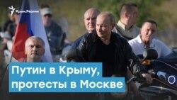 Путин в Крыму, протесты в Москве | Крымский вечер
