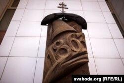 Шыльда з надпісам «1863» на чыгуначным вакзале ў Горадні