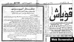 """Кояш"" газеты, Казан, 13 апрель 1917 ел (№1105)"