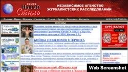 """Скриншот сайта газеты """"Новый стиль"""""""