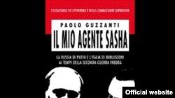 """Обложка книги Паоло Гуццанти """"Мой агент Саша"""""""