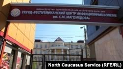 Инфекционная больница, Махачкала, Дагестан