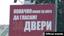 Predizborni bilbord desničarske stranke Dveri (arhivska fotografija)
