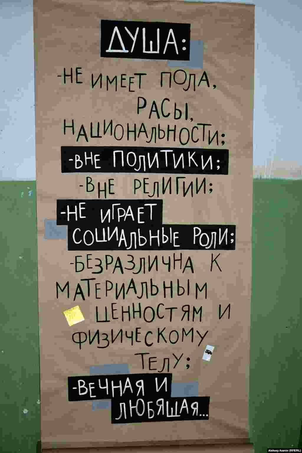 Далила Қанағат «Мен – жанмын» («Я – душа») атты бұл плакатында адам жаны жайлы өз түсінігін беруге тырысқан.