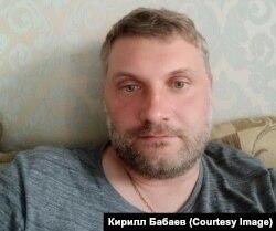 Кирилл Бабаев