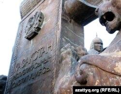 Памятник Конституции Казахстана на окраине Астаны. 21 октября 2009 года.