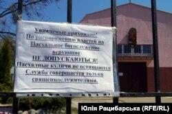 Об'ява на воротах храму Св. Пантелеймона УПЦ (МП)