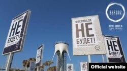 Реклама проекту Befooz