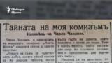 Svobodna Rech Newspaper, 30.04.1927