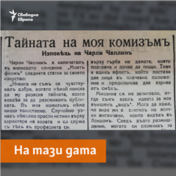 Svobodna Rech Newspaper, 30.04.1927