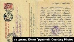 Юрий Грунин. Открытка из лагеря. 1948
