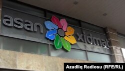 Azerbaijan -- The ASAN service center in Baku, 20Feb2013